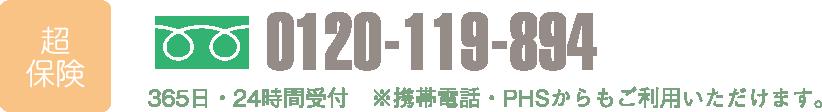 超保険0120-119-894