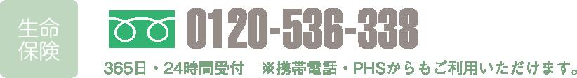生命保険0120-536-338